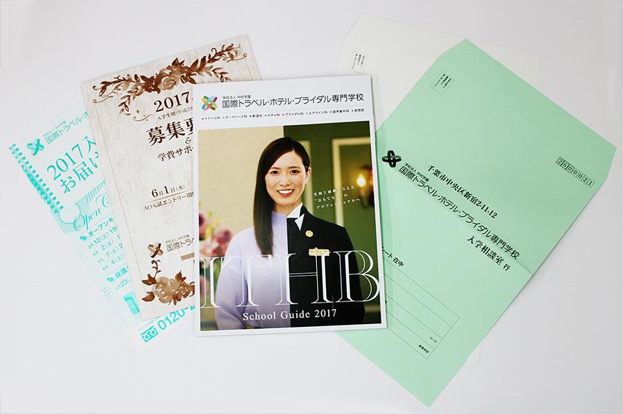 中村学園 国際トラベル・ホテル・ブライダル専門学校