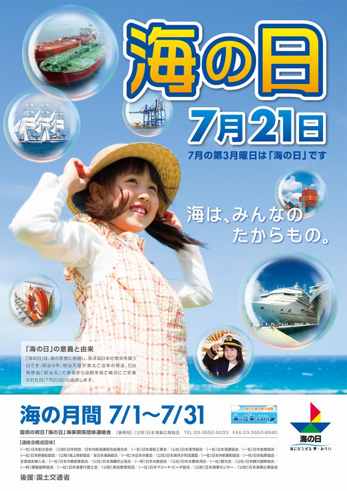 公益財団法人 日本海事広報協会