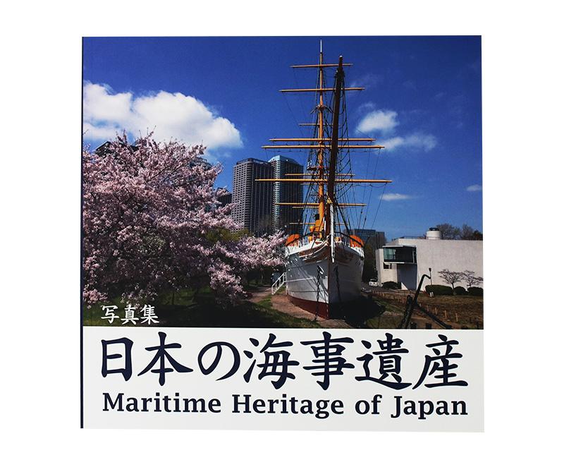国土交通省/(公財)日本財団/日本海事広報協会