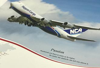 日本貨物航空株式会社