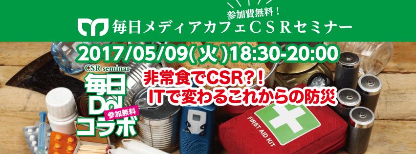 内閣府 防災 CSR フードロス