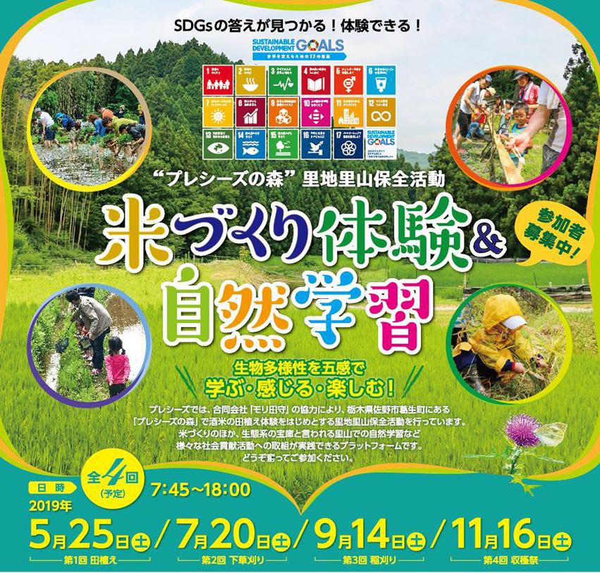 preseez_satochisatoyama2018
