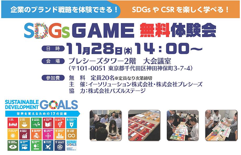 F20190306_SDGsゲーム体験会