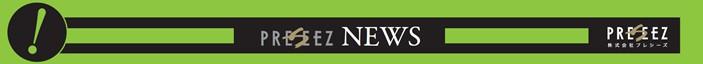 preseez-news_3