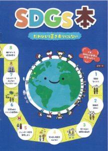 sdgsbook