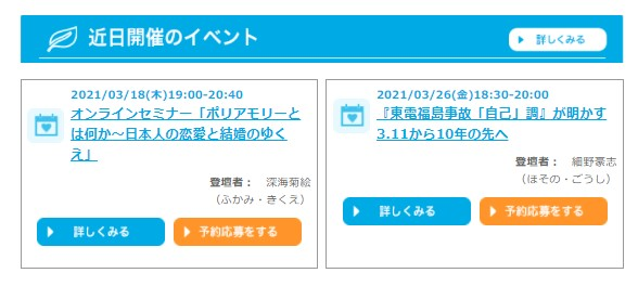 mainichi_media_cafe_hp_event