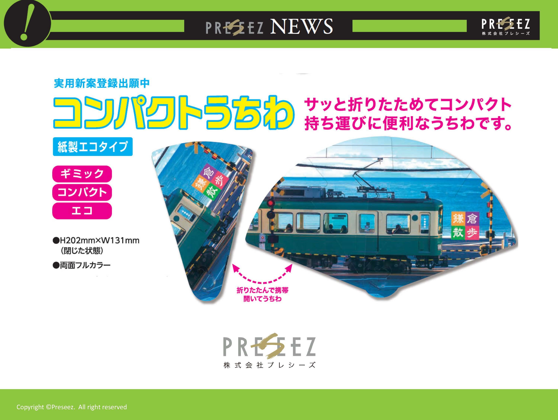PreseezNewsVol10_compact_uchiwa