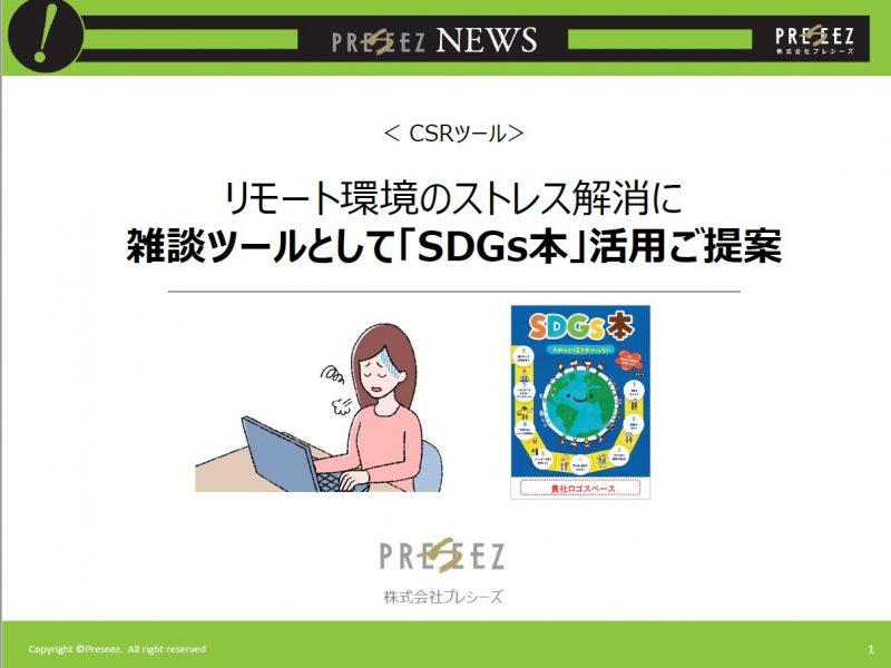 SDGsbookRemote